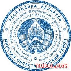 Фотография гербовой печати средней школы г. Мачулищи