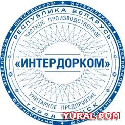 "Картинка макета печати предприятия ""Интердорком"""