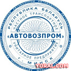 """Картинка макета печати предприятия """"Автовозпром"""""""