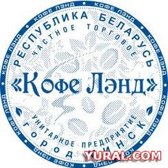 """Картинка макета печати предприятия """"Кофе ленд"""""""