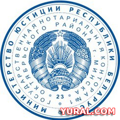 Картинка макета печати Министерства юстиции