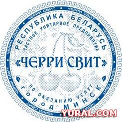 """Картинка макета печати предприятия """"Черри свит"""""""
