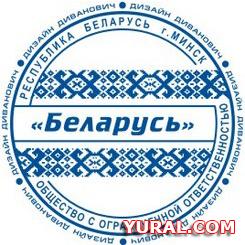 """Картинка оттиска печати предприятия """"Беларусь"""""""
