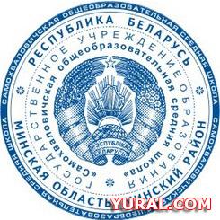 Картинка печати школы г. Самохваловичи