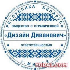 """Картинка макета печати предприятия """"Дизайн Диванович"""""""
