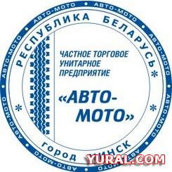 """Картинка макета печати предприятия """"Автомото"""""""