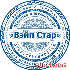 """Картинка макета печати предприятия """"Вэйп Стар"""""""