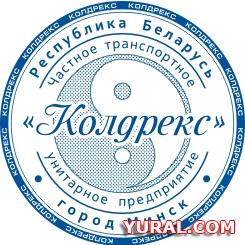 """Картинка макета печати предприятия """"Колдрекс"""""""