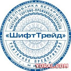 """Картинка макета печати предприятия """"Шифт трейд"""""""