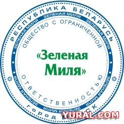 """Картинка макета печати предприятия """"Зеленая Миля"""""""