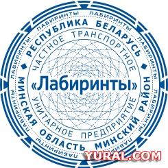 """Картинка макета печати предприятия """"Лабиринты"""""""