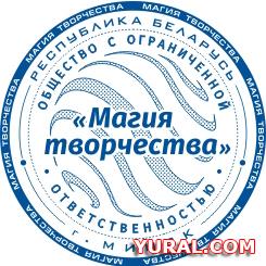 """Картинка макета печати предприятия """"Магия творчества"""""""