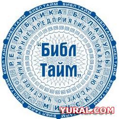 """Картинка макета печати предприятия """"Библ Тайм"""""""
