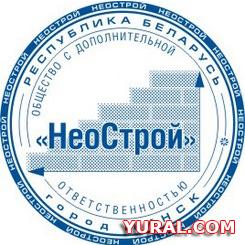 """Картинка макета печати предприятия """"Неострой"""""""