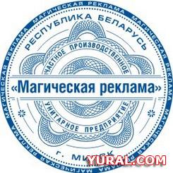"""Картинка макета печати предприятия """"Магическая реклама"""""""