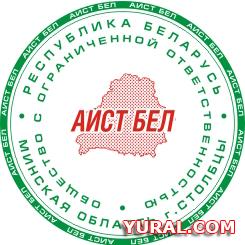 """Картинка макета печати предприятия """"Аист Бел"""""""