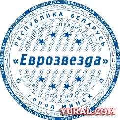"""Картинка макета печати предприятия """"Еврозвезда"""""""