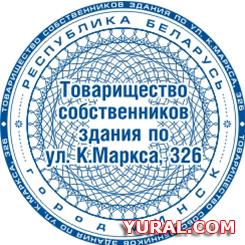"""Картинка макета печати предприятия """"Товарищества"""""""