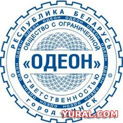 """Картинка макета печати предприятия """"Одеон"""""""