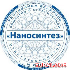 """Картинка макета печати предприятия """"Наносинтез"""""""