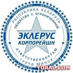 "Картинка макета печати предприятия ""Эклерус"""
