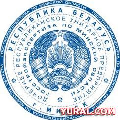 Картинка печати Госстройэкспертизы