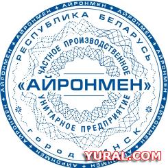 """Картинка оттиска печати предприятия """"АЙРОНМЕН"""""""